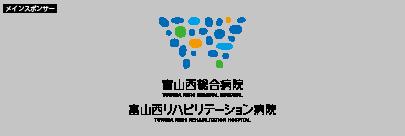 メインスポンサー富山西総合病院