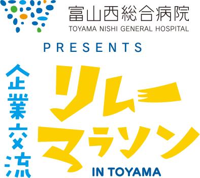 企業交流リレーマラソン in TOYAMA